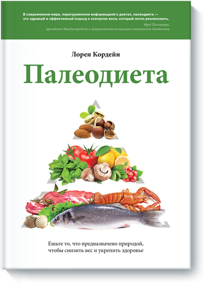 Палеодиета. Снижайте вес и укрепляйте здоровье, употребляя продукты, созданные для человека природой - Магазин Кошара в Киеве