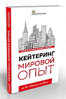 Кейтеринг. Мировой опыт Кирилл Погодин