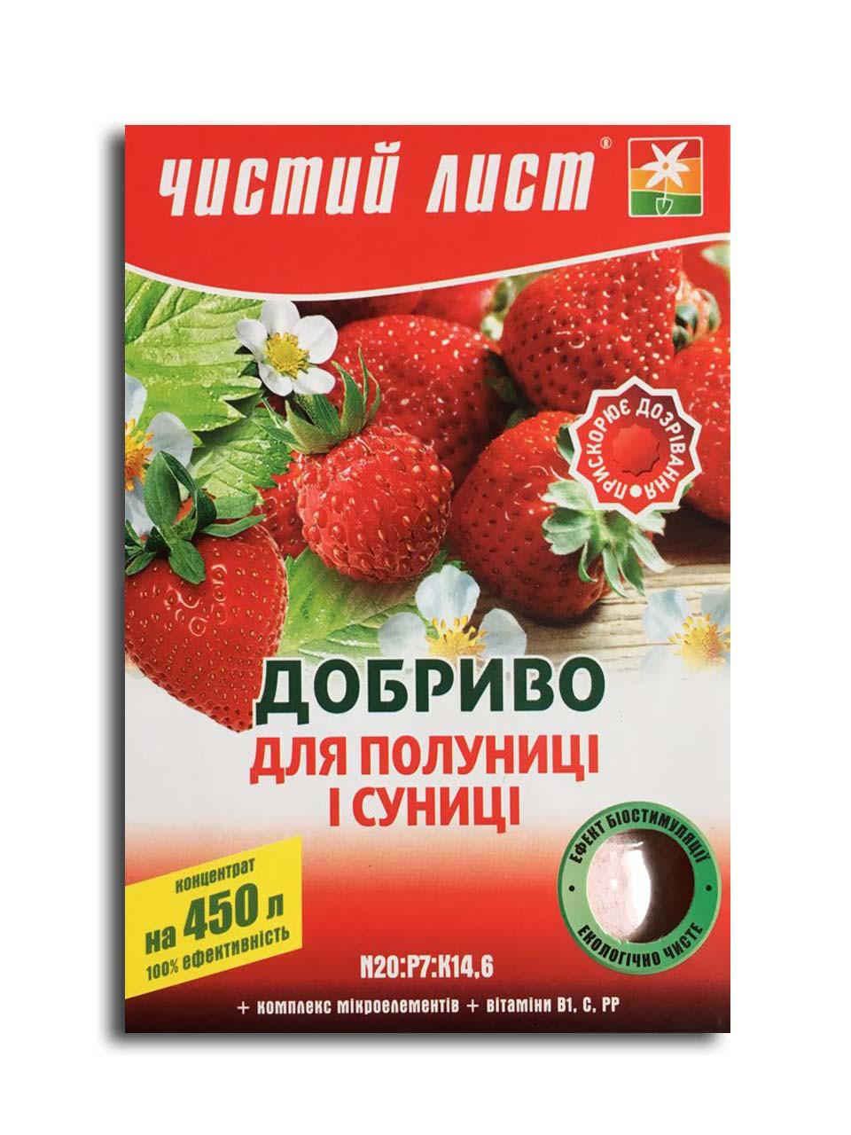"""Удобрение """"Чистый лист"""" для клубники, 300г"""