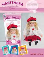 Интерактивная говорящая кукла Настенька, видеообзор