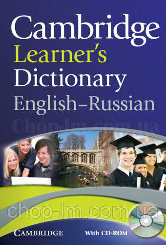 Cambridge Learner's Dictionary English-Russian with CD-ROM / книга с диском