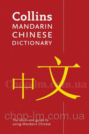 Collins Mandarin Chinese Dictionary / Словарь Англо-китайский, фото 2
