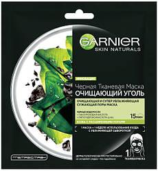 Акція -20% Черная тканевая маска Garnier Очищающий уголь, 28 г