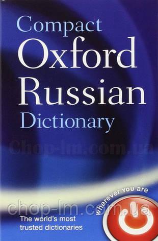 Compact Oxford Russian Dictionary / Словарь Англо-русский, Русско-английский, фото 2