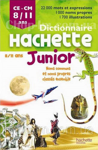 Dictionnaire Hachette Junior 8-11 ans / Французский словарь для детей