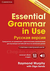 Essential Grammar in Use Fouth Edition with answers and Interactive eBook (Russian Edition) / Грамматика