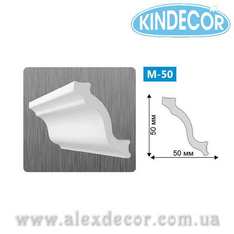 Карниз Киндекор M-50 50х50х2000мм
