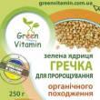 Гречка зеленая для проращивания органическая 250 г и 500 г