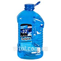 Омыватель стекол зимний для автомобиля HELPIX 0834 объем 4 л, температура замерзания -22°С, морская свежесть, автохимия для ухода за авто, автохимия