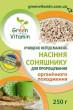 Семена Подсолнуха для проращивания очищенные нежаренные органические 250г и 500 г