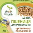 Пшеница мягкая для проращивания органическая 250 г и 500 г