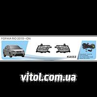 Фары дополнительные для автомобиля KA-553-W, модель KIA Rio 2010-, электропроводка, автооптика, автомобильные фары