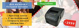 Принтер чеков с автообрезкой XP-Q200II 80mm
