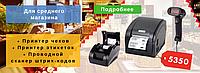 Принтер чеков JP-5890K + Проводной сканер штрих-кодов JP-A1 + Принтер печати этикеток XP-360B , фото 1
