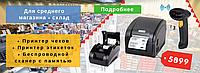 Принтер чеков JP-5890K + Беспроводной сканер штрих-кодов Alanda CT007 + Принтер печати этикеток XP-360B , фото 1