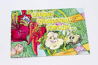 """""""СЛАВНІ МЕШКАНЦІ ГОРОДУ"""" Марія Пономаренко"""