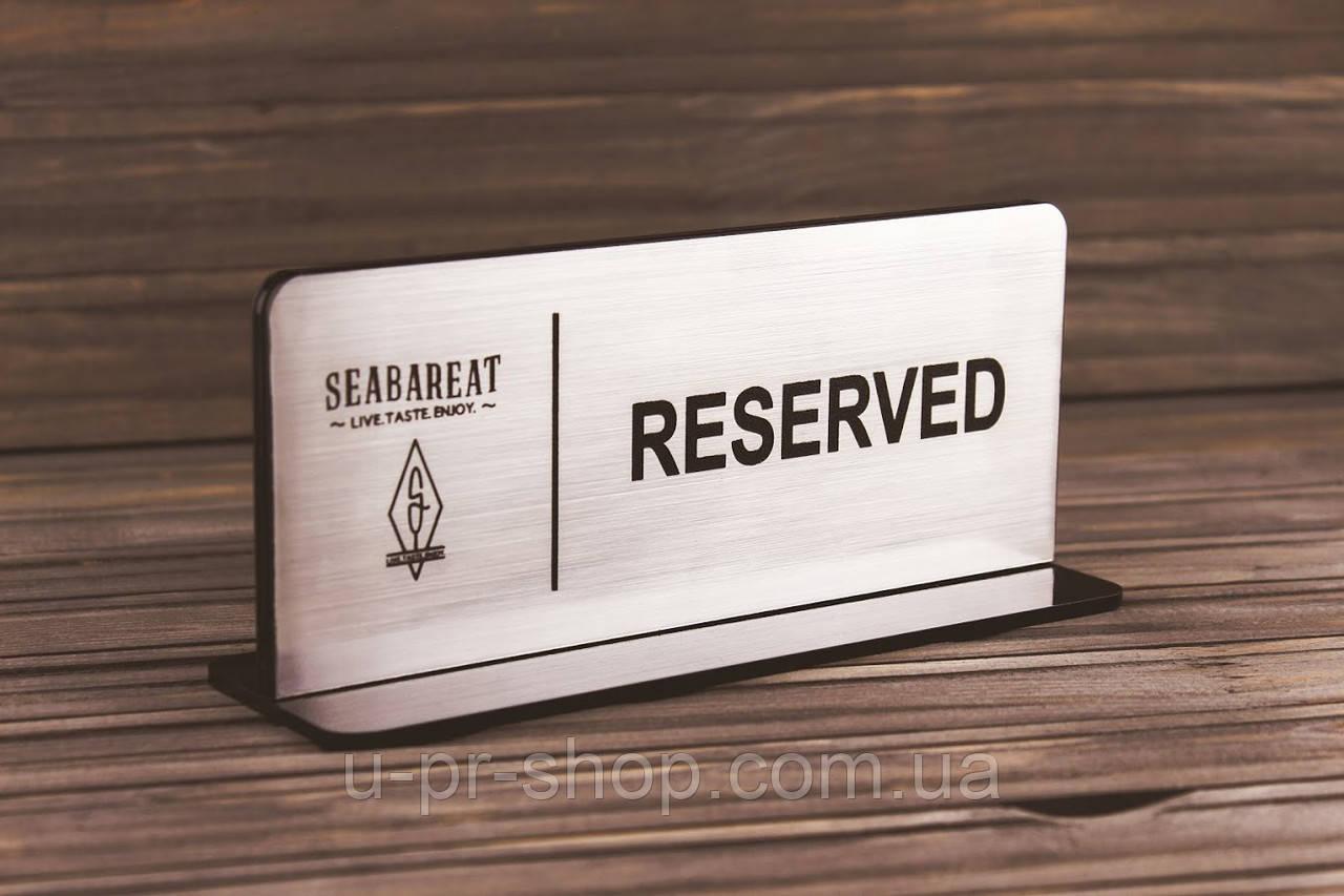 Таблички резерв з Вашим логотипом