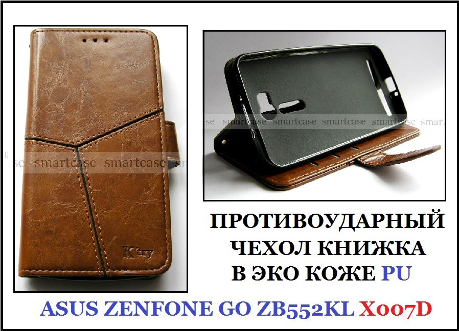 Коричневый чехол книжка K'try в эко коже для Asus Zenfone Go Zb552KL X007d + портмоне