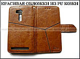 Коричневый чехол книжка K'try в эко коже для Asus Zenfone Go Zb552KL X007d + портмоне, фото 5