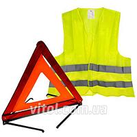 Набор знак аварийной остановки ЗА 617  жилет безопасности, сигнальная одежда, светоотражающий жилет, жилеты сигнальные