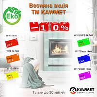 ВЕСНЯНА АКЦІЯ ВІД ТМ KAWMET – ЗНИЖКА 10%