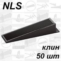 Клин для системы выравнивания плитки 50 шт. NLS