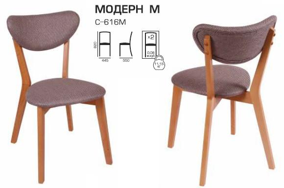 Стілець дерев'яний Модерн М Мелітополь меблі