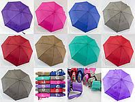 """Подростковый зонт с проявляющимся рисунком на 9-16 лет от фирмы """"Flagman"""""""