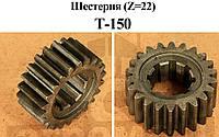 Шестерня Т-150 151.37.128 (z=22) ХТЗ