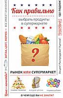 Лазарева О. Как правильно выбрать продукты в супермаркете.