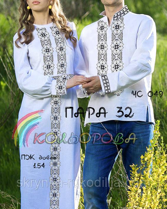 Заготовка для вишивки жіночого плаття довгого з поясом та чоловічої  сорочки dca86947d9cae