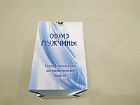 """Метафорические карты """"Образ Мужчины"""""""