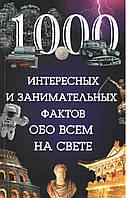 Лапшина Л 1000 интересных и занимательных фактов обо всем на свете.