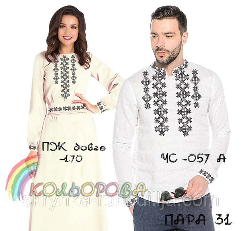Заготовка для вишивки жіночого плаття довгого з поясом та чоловічої сорочки c8faa1134b81c