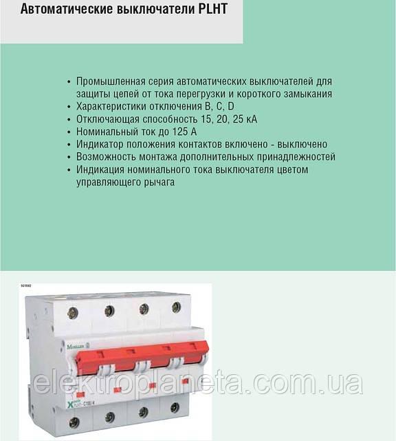 Автоматические выключатели Moeller/Eaton серии PLHT трехполюсный C100/3