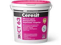 Штукатурка декоративная акриловая короед Ceresit CT 63, 25 кг
