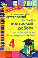 ДПА 2018 для учнів 4 класу з української мови та літератури (оновлена програма) Пономарьова К.І., Гайова Л.А.