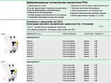 Дифференциальные автоматы moeller/eaton PFL6. Дифавтомат. 16А, фото 5