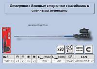 Отвертка с длинным стержнем с насадками и сменными головками набор 20 шт.,  Top Tools 39D183