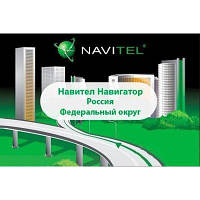 ПО для навигации NAVITEL Навител Навигатор +карты (Россия. Федеральный Округ) Для тел (NAVITEL-RU-FO