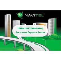 ПО для навигации NAVITEL Навител Навигатор +карты (Восточная Европа+ Россия) Для теле (NAVITEL-EEUR-
