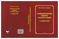 Этимологический словарь русского языка в табличной форме