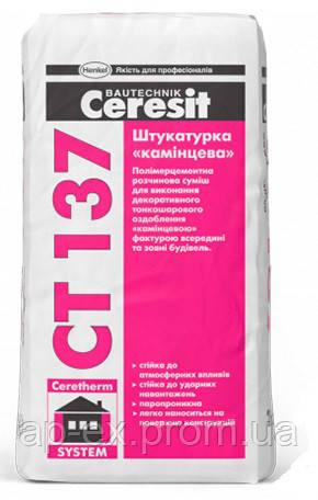 Штукатурка декоративная камешковая Ceresit CT 137, 25 кг
