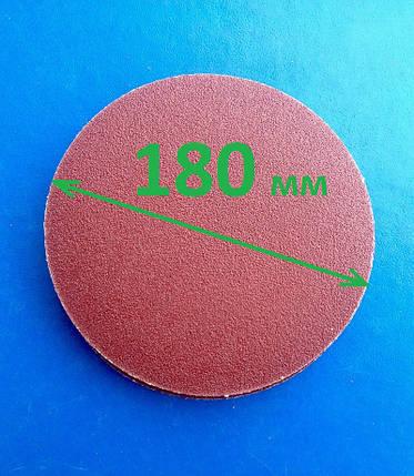 Шлифовальный круг на липучке 180 Р100, фото 2