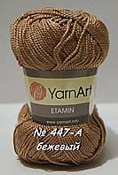 Нитки пряжа для вязания Etamine Этамин от YarnArt Ярнарт № 447А - т.беж