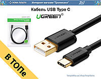 Ugreen USB Type-C кабель 1 м Быстрая зарядка Качество