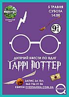 """5 мая. Детский квест в Мариинском парке.""""Гарри Поттер"""""""