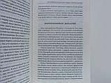 Лущинская М. Святая мудрость. Советы оптинских старцев на все случаи жизни. , фото 6