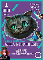 "5 мая. Детский квест на ВДНГ. ""Алиса в стране чудес"""