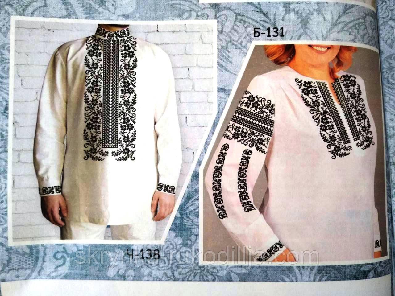 Заготовки для вишивки (чоловіча сорочка+жіноча сорочка) - СКРИНЬКА. Товари  для вишивки 6ac9b693176d7
